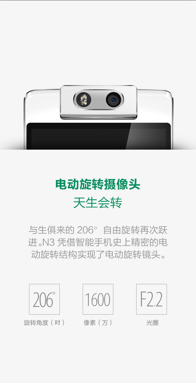 OPPO N3手机天生会转