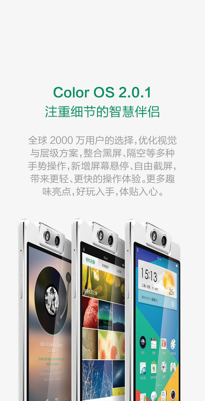 OPPO N3手机强劲配置