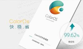 ColorOS 2.1 轻快发声