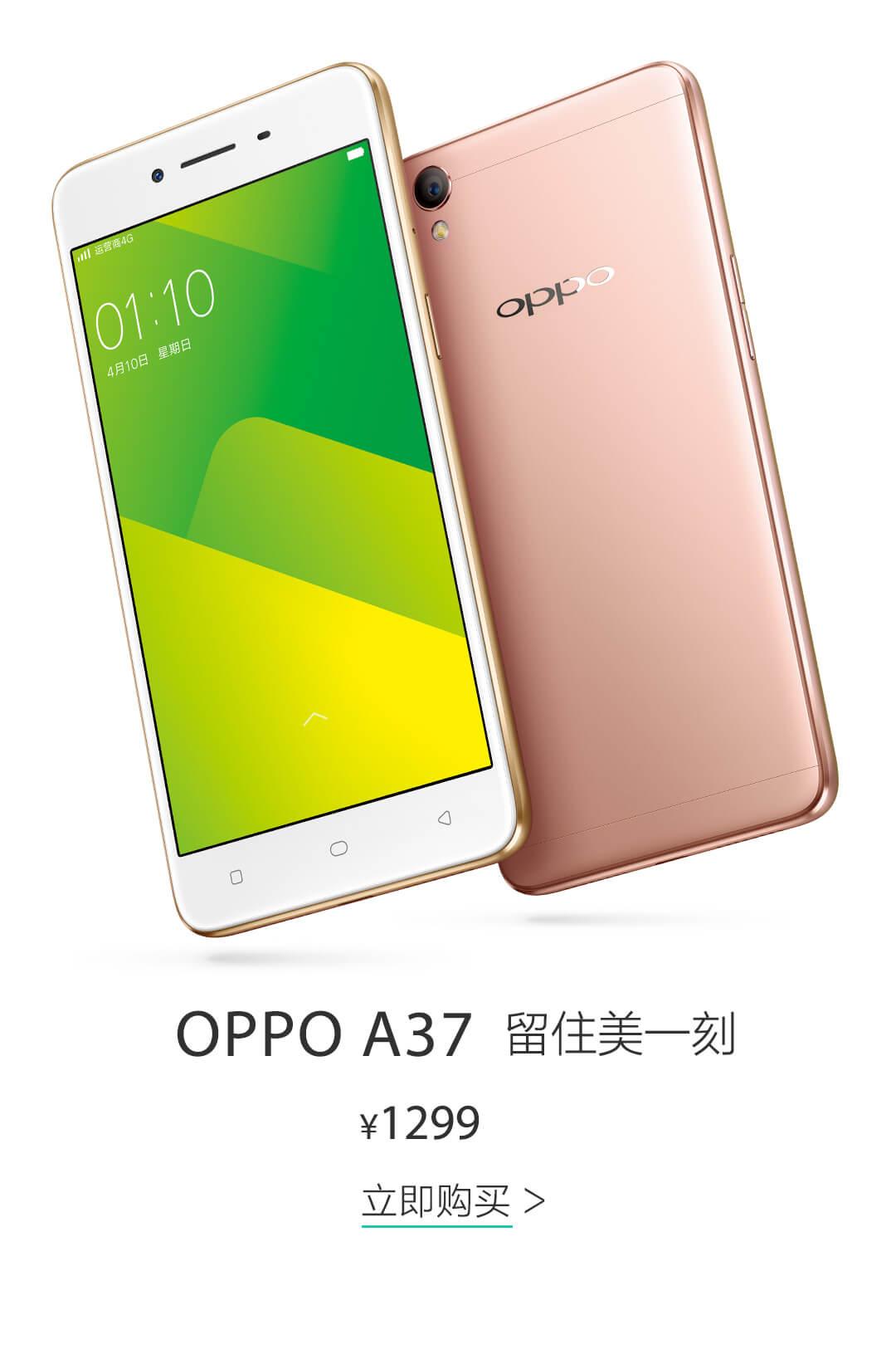 OPPO A37
