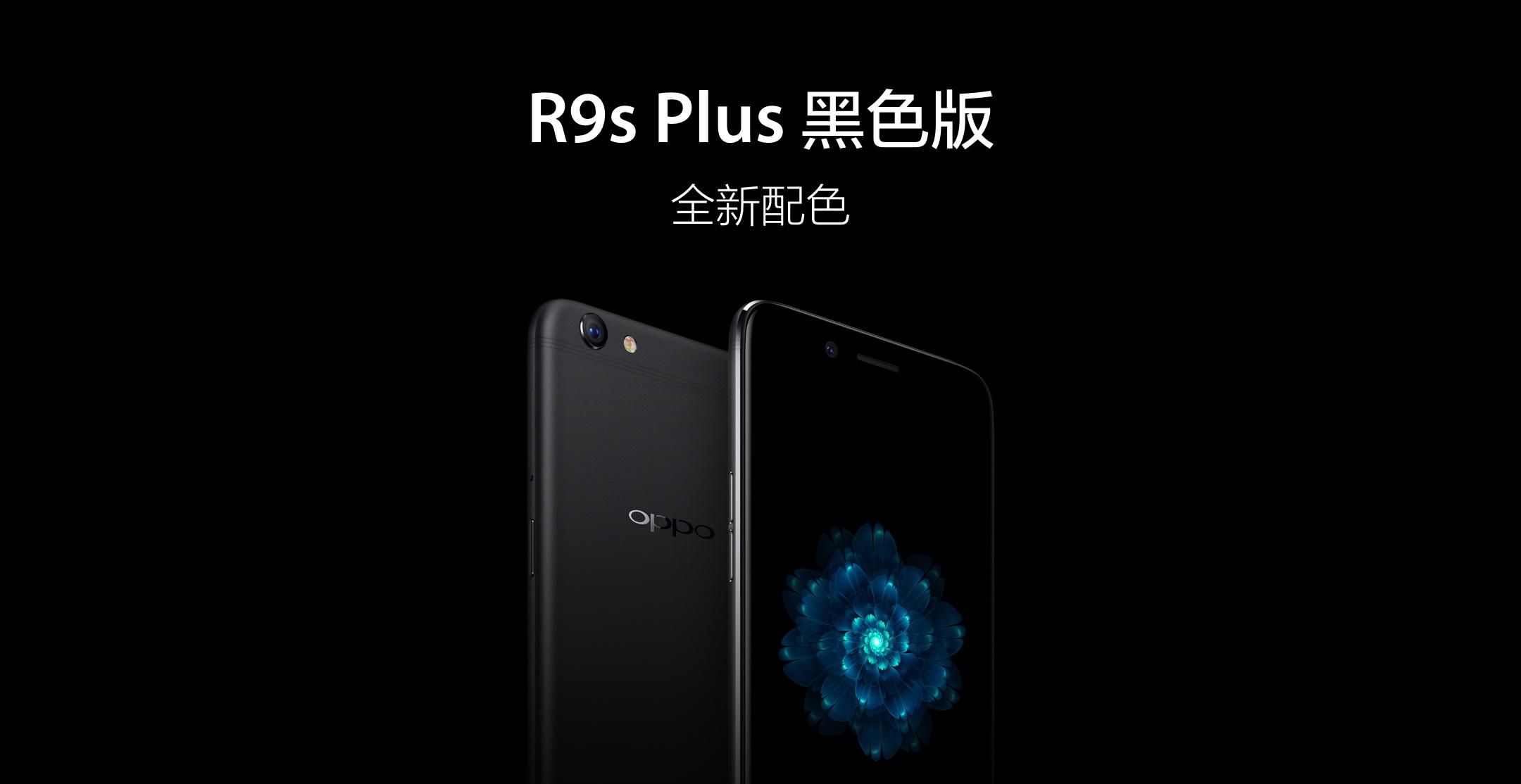 R9s Plus 黑色版