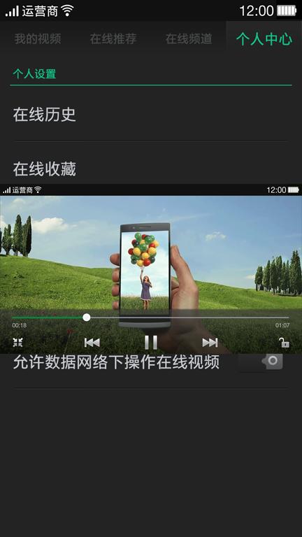 oppoa59专用视频软件